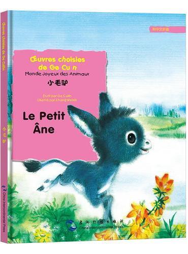 葛翠琳童话选汉法对照版:欢乐的动物世界-小毛驴(汉法)