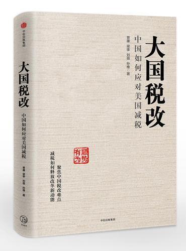 大国税改:中国如何应对美国减税