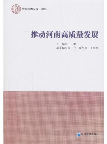 推动河南高质量发展(中原学术文库·论丛)