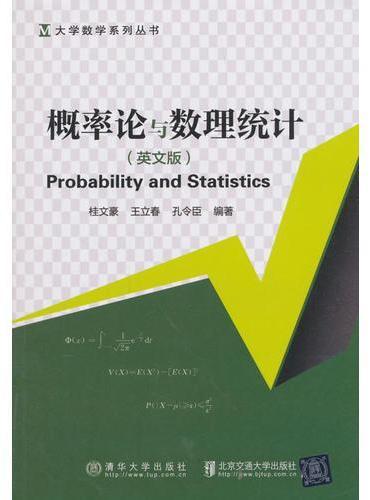 概率论与数理统计(英文版)