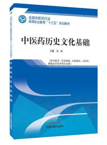 中医药历史文化基础——高职十三五规划