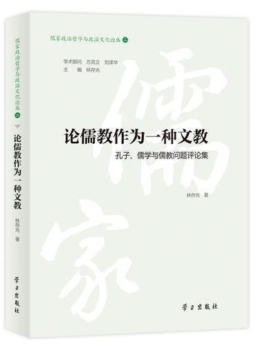 论儒教作为一种文教