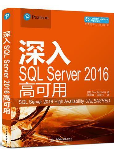 深入SQL Server 2016高可用