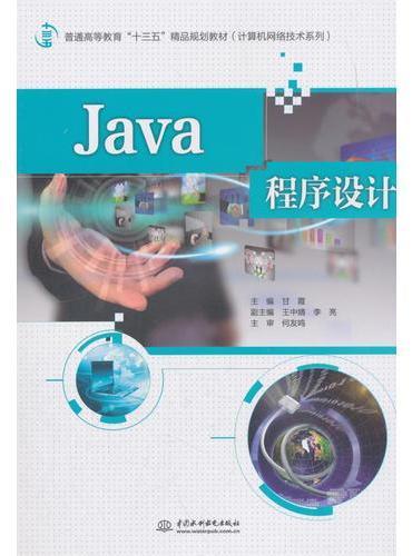 """Java程序设计(普通高等教育""""十三五""""精品规划教材(计算机网络技术系列))"""