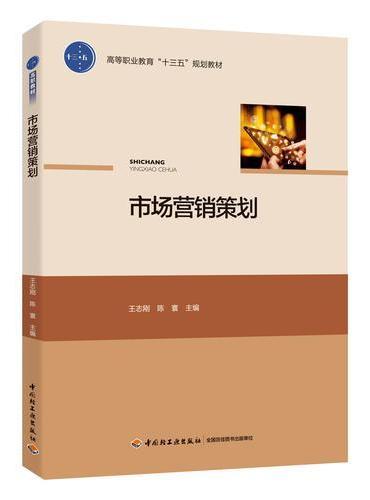 """市场营销策划(高等职业教育""""十三五""""规划教材)"""