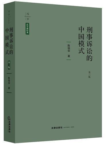 天下·刑事诉讼的中国模式(第三版)