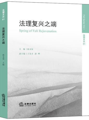法理复兴之端(第一卷)