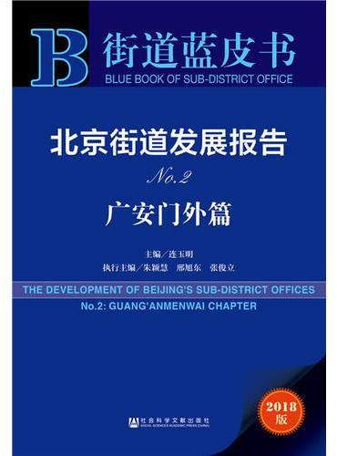 北京街道发展报告No.2广安门外篇