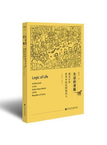 生活的逻辑:城市日常世界中的民国知识人(1927—1937)