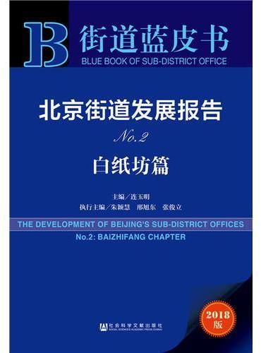 北京街道发展报告No.2白纸坊篇