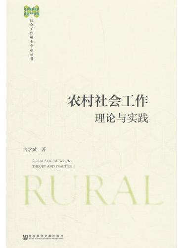 农村社会工作:理论与实践
