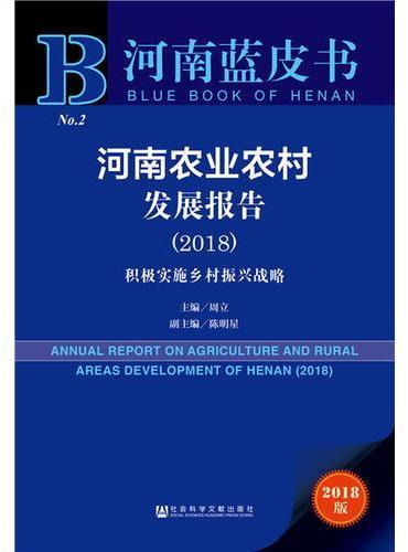 河南蓝皮书:河南农业农村发展报告(2018)