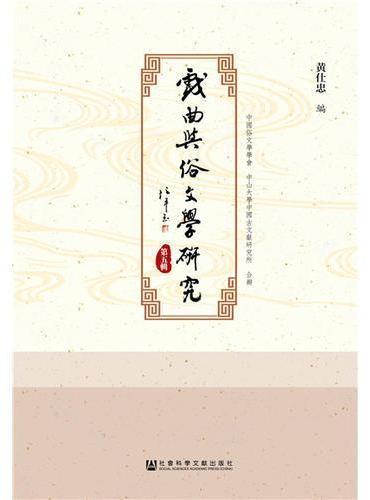 戏曲与俗文学研究(第五辑)