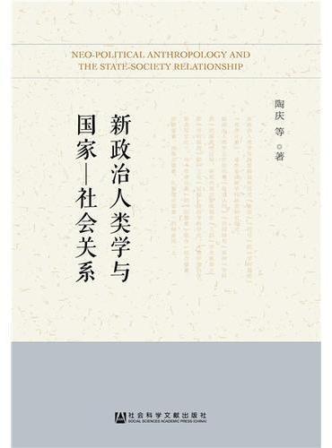 新政治人类学与国家-社会关系