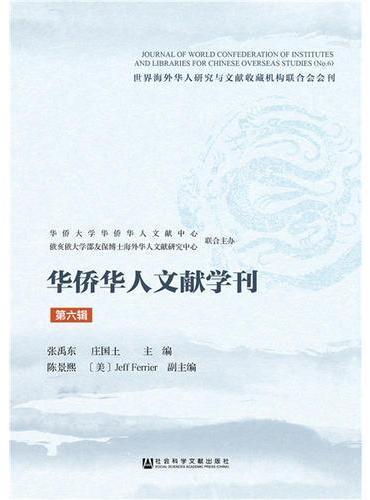 华侨华人文献学刊(第六辑)