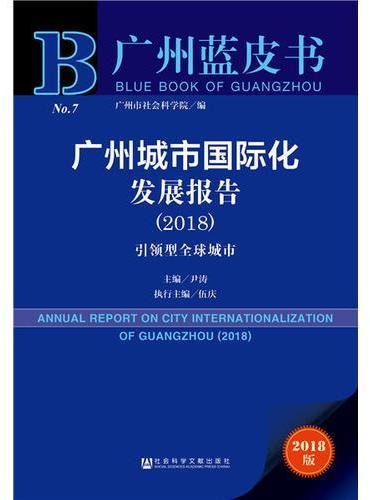广州蓝皮书:广州城市国际化发展报告(2018)
