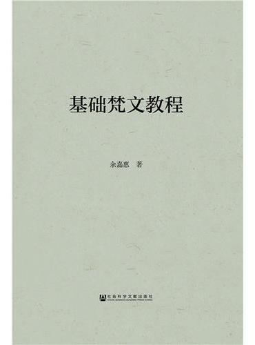基础梵文教程