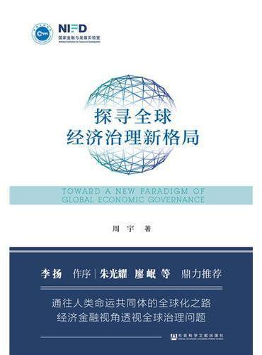 探寻全球经济治理新格局