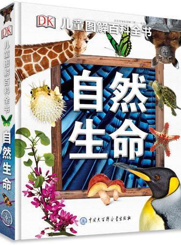 DK儿童图解百科全书——自然生命