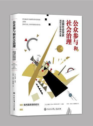 公众参与和社会治理:法国社会学家清华大学演讲文集