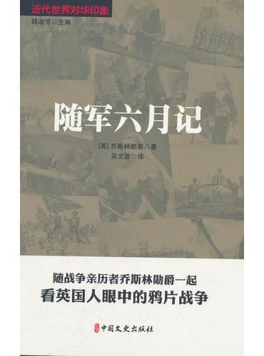 随军六月记(近代世界对华印象)