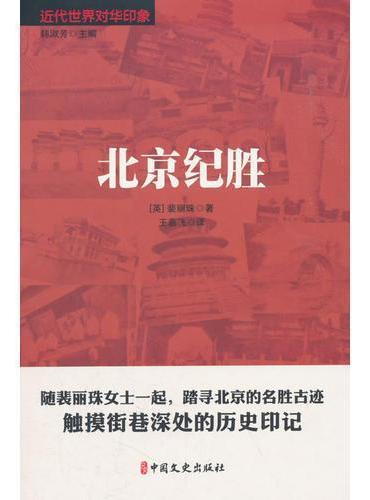 北京纪胜(近代世界对华印象)