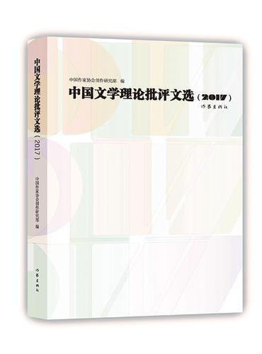 中国文学理论批评文选2017