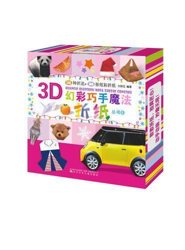 3D幻彩巧手魔法折纸5