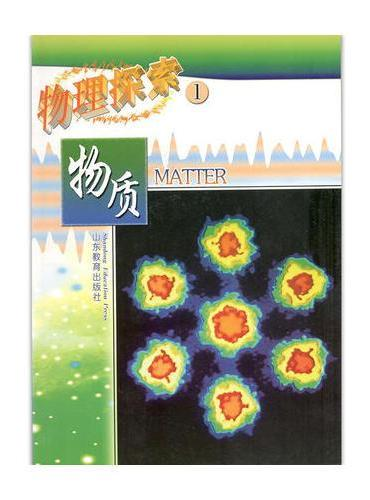 物理探索  第1卷 物质