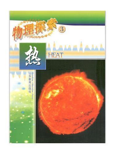 物理探索  第3卷 热