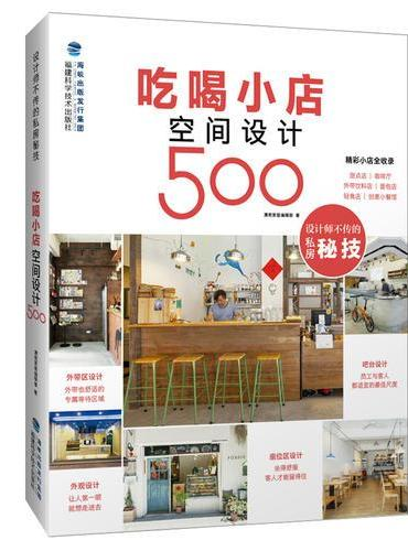 吃喝小店空间设计500(设计师不传的私房秘技)