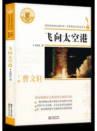 飞向太空港(国家统编语文教科书·名著阅读力养成丛书)
