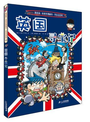12 英国寻宝记 我的第一本科学漫画书 寻宝记系列