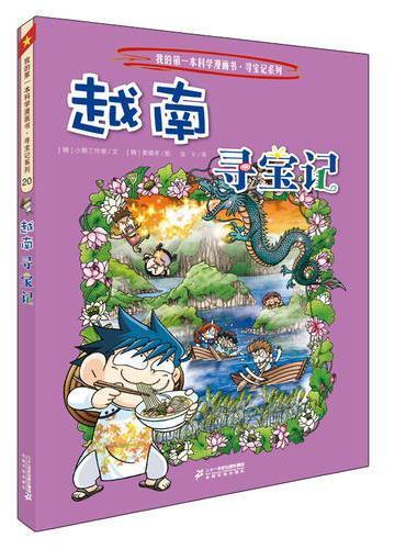 20 越南寻宝记 我的第一本科学漫画书 寻宝记系列