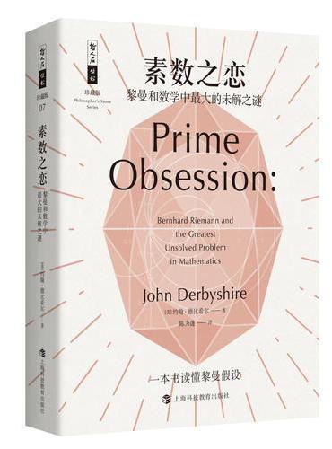 素数之恋:黎曼和数学中最大的未解之谜