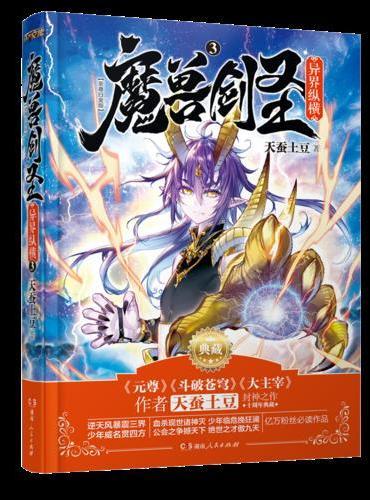 魔兽剑圣异界纵横3(至尊白金版)