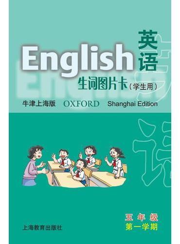 英语(牛津上海版)生词图片卡(学生用)五年级第一学期