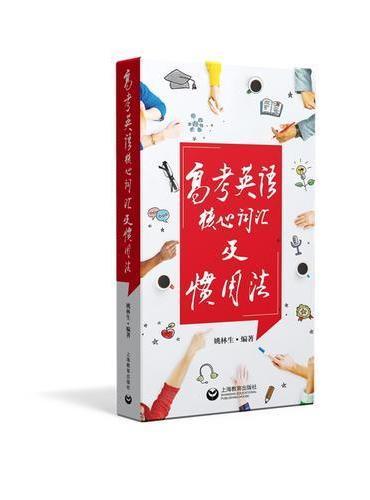 高考英语核心词汇及惯用法
