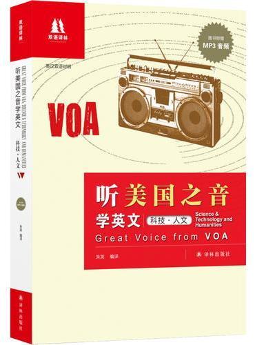 听美国之音学英文:科技·人文