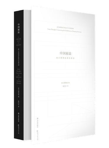 中国展法:南京博物院展览漫谈
