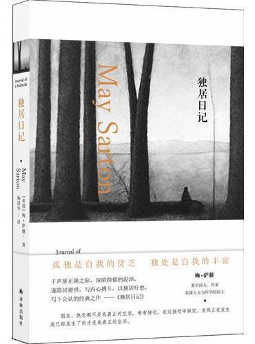 独居日记(隐居避世,与内心搏斗,以独居疗愈,梅·萨藤五本日记中公认的经典之作)