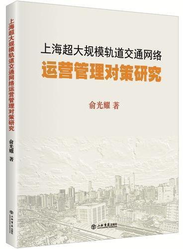 上海超大规模轨道交通网络运营管理对策研究