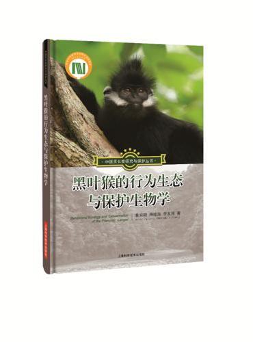 黑叶猴的行为生态与保护生物学(中国灵长类研究与保护丛书)