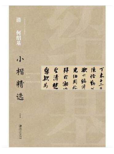 中国古代书家小楷精选·清何绍基小楷精选