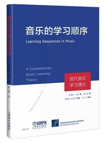 音乐的学习顺序-现代音乐学习理论