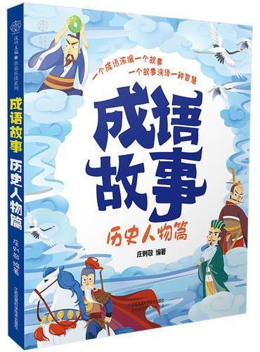 成语故事  历史人物篇(汉竹)