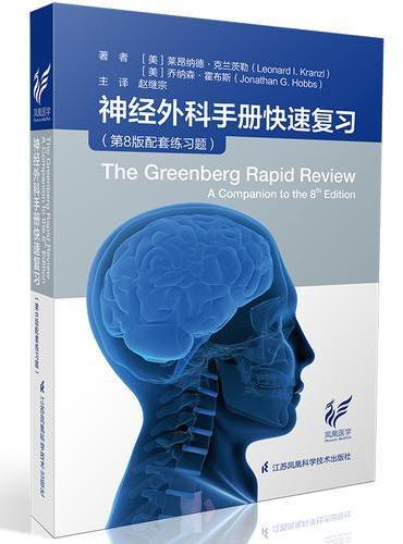 神经外科手册快速复习