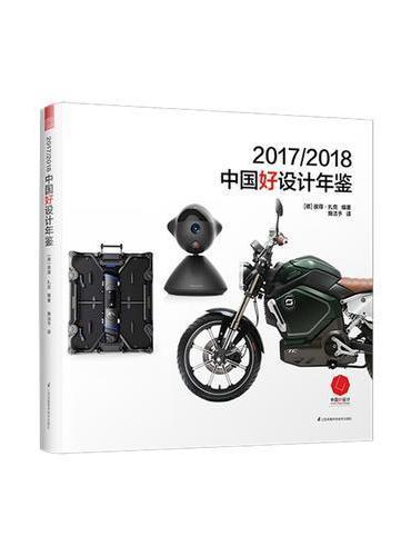 2017/2018中国好设计年鉴(中国的红点大奖,国内最新的工业设计作品。)