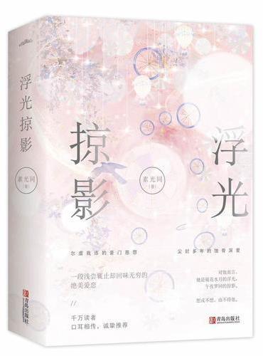 浮光掠影(共2册)