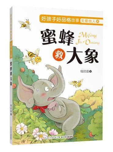 好孩子好品格故事关爱他人篇·蜜蜂救大象